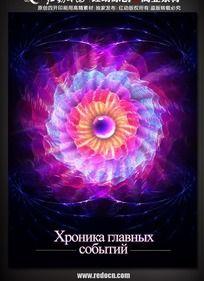 紫色绽放宣传海报