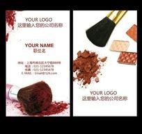 化妆品名片