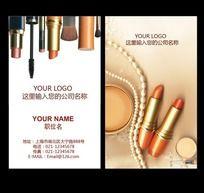 化妆品销售名片 PSD