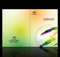 贸易企业画册封面设计