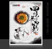 中华美食展板设计之回味无穷