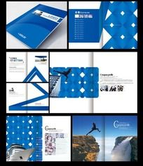简洁大气 蓝色企业宣传画册设计
