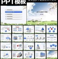 清新教育培训PPT