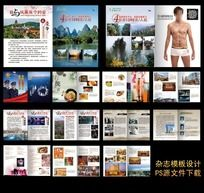 杂志模板 画册设计