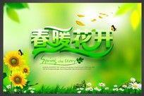 春暖花开 春季主题海报设计