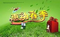 惠动春季 商场促销海报设计下载