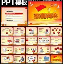2013学习两会ppt