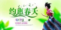 春季促销海报 约惠春天海报设计