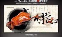 地道北京烤鸭挂板设计