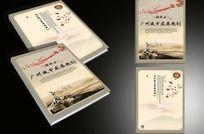 广州城市宣传规划封面
