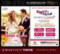 婚纱影楼宣传单