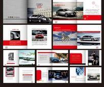 汽车宣传画册
