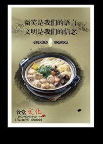 食堂服务文化标语图片
