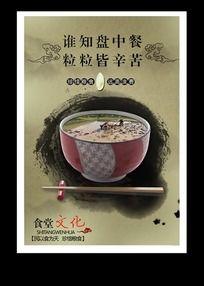 食堂节约文化标语图片