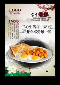 食堂用餐文化标语图片