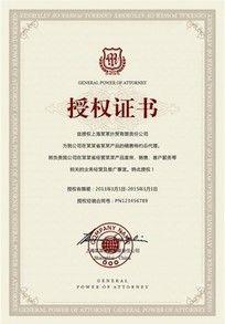 授权证书矢量设计模板CDR源文件