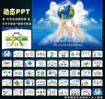 团队合作拼搏精神企业目标商务幻灯片PPT