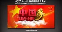 我的中国梦主题海报