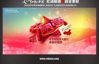 我的中国梦主题教育活动展板背景