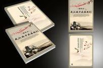 武汉城市宣传规划封面