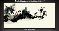 10款 中国行为规范风学校展板psd下载