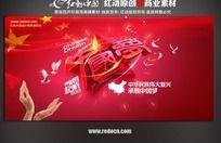 中国梦主题教育活动展板