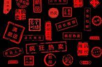 红色公章印章风格淘宝促销标签设计 PSD
