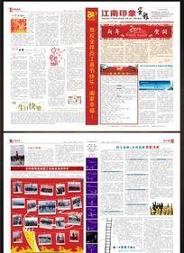 企业内刊版式设计