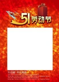 51劳动节促销海报背景设计
