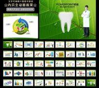 动态牙科牙医牙齿口腔健康卫生幻灯片PPT