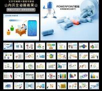 动态医疗药品医药代表销售业绩报告PPT