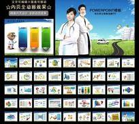 动态医生护士医院医疗急救动画幻灯片PPT ppt