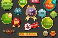 8款 淘宝促销标签设计PSD下载