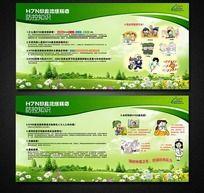绿色健康禽流感展板宣传栏设计