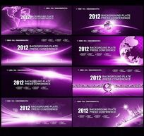 紫色发布会背景