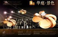 大气房地产商业海报