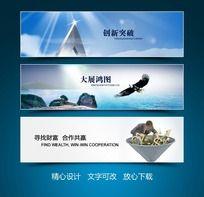 突破创新大展宏图企业文化广告网页banner设计