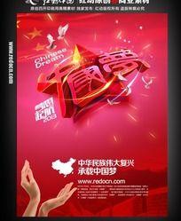 我的中国梦宣传海报