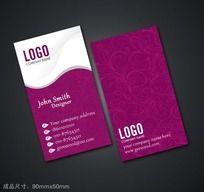 紫色花纹竖版名片