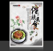传统美食文化展板设计