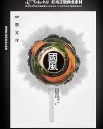 国风 中华文化海报素材
