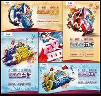 五一劳动节海报 51盛惠海报模版