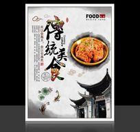 中国风传统美食文化展板设计