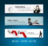 客户服务新闻资讯诚信网页banner设计