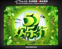 劳动节欢乐行旅游海报