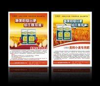 农资产品宣传彩页