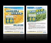 小麦化肥宣传单页