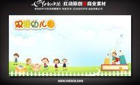 幼儿园展板背景素材