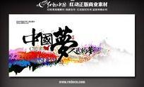 11款 中国梦海报设计素材PSD设计稿下载