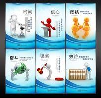 3d小人企业文化系列挂图